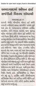 Ahmedabad Express (Ahd) CIMS Hospital (Heart Valve replacement) 12.04.15 Pg 12