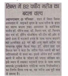Ahmedabad Patrika CIMS Hospital (Heart Valve replacement) - 13.04.15
