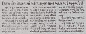 Chak De Gujarat 13,Feb18 pg.4 Ahmedabad