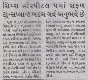 Divya Gujarat 10 Feb 18 pg 3