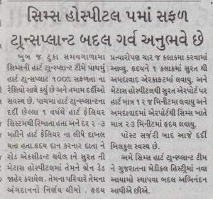 Gujarat Prnanam 10 Feb 18 pg 2