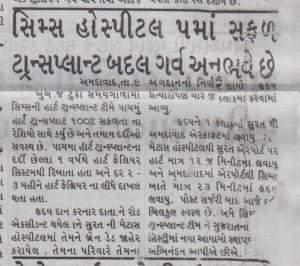 Karnavti Express 10,Feb18 pg.3 Ahmedabad