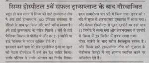 Marwadmitra 13,Feb18 pg.4 Ahmedabad