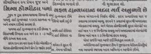 Paakko Gujarat 13,Feb18 pg.4