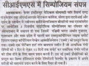 Star_Samachar_Bhopal_CIMS_CON_2014_Pg_10_16.01.14
