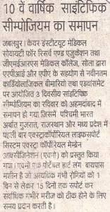Swadesh_Jabalpur_CIMS_CON_2014_Pg_03_17.01.14