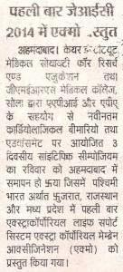Swatantra_Mat_Jabalpur_CIMS_CON_2014_Pg_09_16.01.14