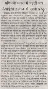 Teesra_Prahar_Jodhpur_CIMS_CON_2014_Pg_05_16.01.14