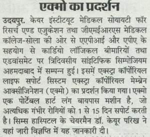 Udaipur_Dopahar_Udaipur_CIMS_CON_2014_Pg_05_15.01.14