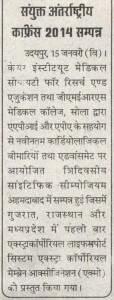 Udaipur_Express_Udaipur_CIMS_CON_2014_Pg_02_16.01.14