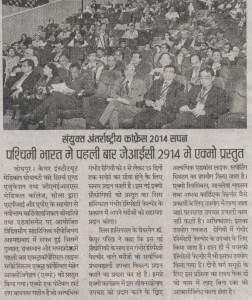 Ujala_Bharat_Jodhpur_CIMS_CON_2014_Pg_07_16.01.14