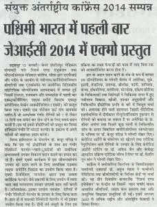 Vagaddoot_Udaipur_CIMS_CON_2014_Pg_03_14.01.14